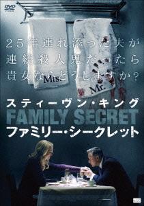 映画「スティーブン・キング ファミリー・シークレット」アンタならどうする?