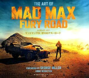 映画「マッドマックス 怒りのデス・ロード」みんな、狂った世界が見たいんだ!