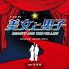 なぜか面白い、NHKドラマ 「美女と男子」!