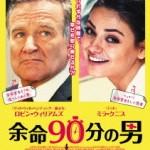 映画「余命90分の男」遺作となった皮肉なコメディー