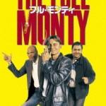 映画「フル・モンティ」心が震える泣き笑い!