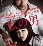 映画「私の男」二階堂ふみの匂いがする!