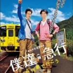 映画「僕達急行 A列車で行こう」正統しあわせ請負版