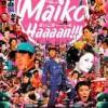 映画「舞妓Haaaan!!!」ニッポン屈指のコメディコンビ!
