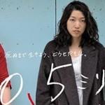 映画「0.5ミリ」安藤桃子という稀有で偉大な才能