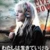 映画「わたしは生きていける」今、戦争について思う!