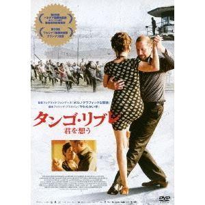 映画「タンゴ・リブレ 君を想う」ラストで一気にしあわせになれるよ!