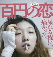 映画「百円の恋」百円女が本気になる時