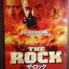 映画「ザ・ロック」マイケル・ベイの世界はすでに完成していた!