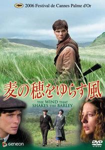映画「麦の穂をゆらす風」今は何処に吹く?