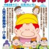 TV「釣りバカ日誌~新入社員 浜崎伝助~」負けるなテレ東!応援してるぞ!