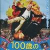映画「100歳の華麗なる冒険」あぁ!人生の達人よ!