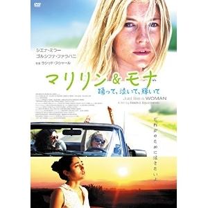 映画「マリリン&モナ 踊って、泣いて、輝いて」しみじみといい映画