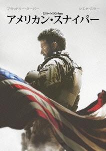 映画「アメリカン・スナイパー」戦争に意味なんかない!