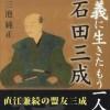 実は超真面目に作った「石田三成×滋賀県」マジヤバのCM動画
