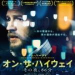 映画「オン・ザ・ハイウェイ その夜、86分」 凝縮人生オン・ザ・ウェイ