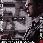映画「ザ・コンサルタント」近年出色の傑作!