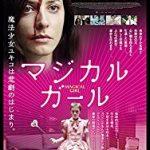 映画「マジカル・ガール」震撼する予測不能の物語!