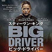 映画「スティーヴン・キング ビッグ・ドライバー」一般公開無理な映画!