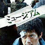 「ミュージアム」救えない映画!