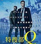 映画「特捜部Q Pからのメッセージ」絶望の果ての希望とは?